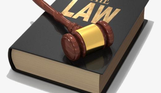 民法改正について